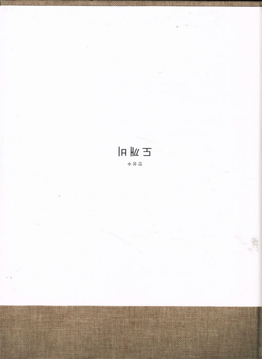 Ahn Sang-Soo. Dokkaebi. - 9783803006578 -